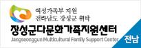 장성군다문화기족지원센터