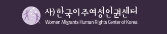 한국이주여성인권센터