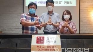 참사랑한방병원, 송정1동에 면역강화 영양제 기부