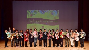 2019년 장성군 자원봉사자 대회 '성료'