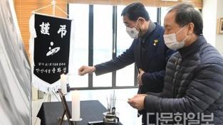 윤화섭 시장 故 백기완 선생 조문
